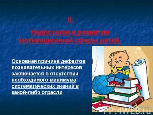 II. Недостатки в развитии мотивационной сферы детей. Основная причина дефектов п