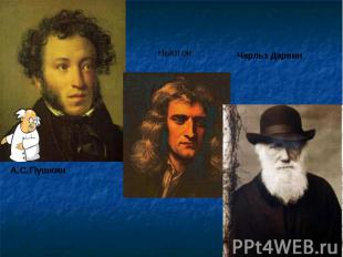 А.С.Пушкин Ньютон Чарльз Дарвин