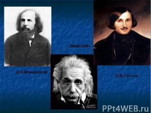Д.И.Менделеев Эйнштейн Н.В.Гоголь