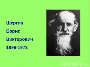 Шергин Борис Викторович 1896-1973
