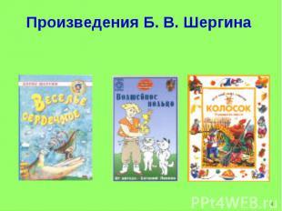 Произведения Б. В. Шергина