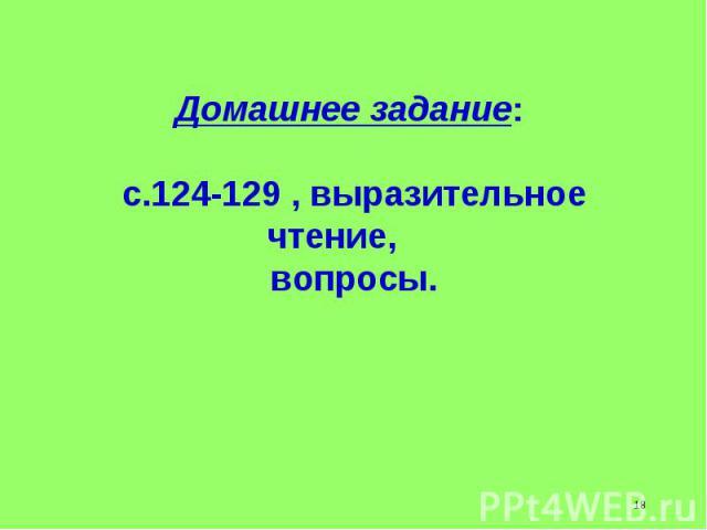 Домашнее задание: с.124-129 , выразительное чтение, вопросы.
