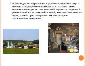 В 1988 году в селе Прислониха Карсунского района был открыт мемориально-документ
