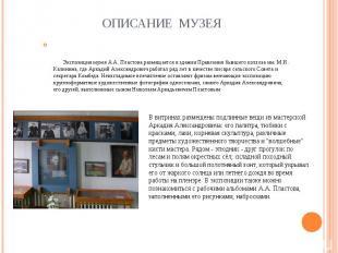 Описание музея Экспозиция музея А.А. Пластова размещается в здании Правления быв