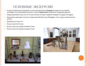 Основные экскурсии В художественном музее вниманию посетителей предлагаются обзо