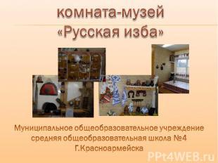 комната-музей «Русская изба» Муниципальное общеобразовательное учреждение средня