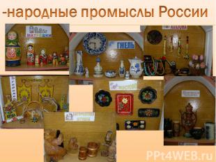 -народные промыслы России