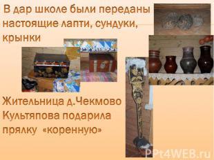 В дар школе были переданы настоящие лапти, сундуки, крынки Жительница д.Чекмово