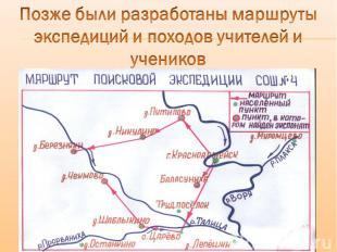 Позже были разработаны маршруты экспедиций и походов учителей и учеников