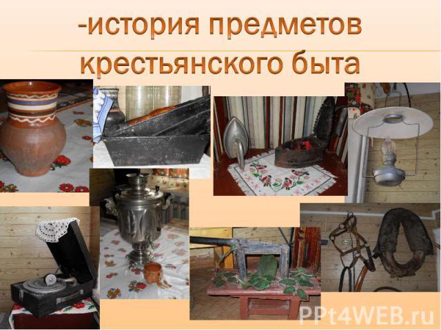 -история предметов крестьянского быта