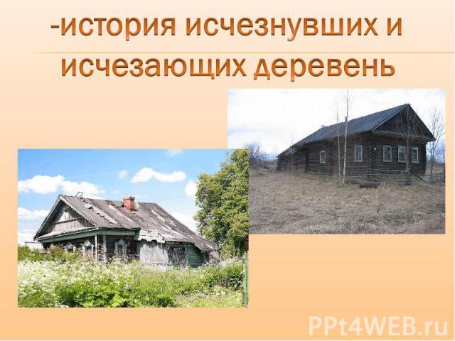 -история исчезнувших и исчезающих деревень