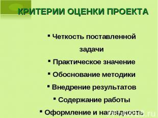 Критерии оценки проекта Четкость поставленной задачи Практическое значение Обосн