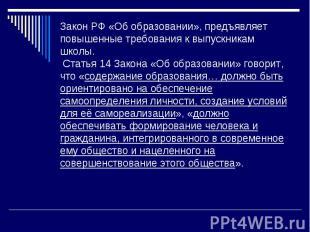 Закон РФ «Об образовании», предъявляет повышенные требования к выпускникам школы
