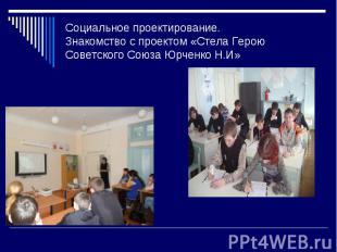 Социальное проектирование. Знакомство с проектом «Стела Герою Советского Союза Ю