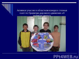 Активное участие в областном конкурсе стенных газет по Правилам дорожного движен
