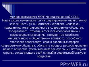 Модель выпускника МОУ Константиновской СОШ Наша школа ориентируется на формирова