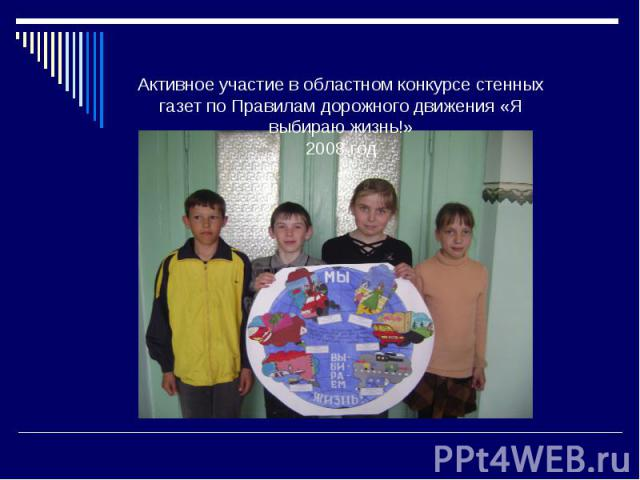 Активное участие в областном конкурсе стенных газет по Правилам дорожного движения «Я выбираю жизнь!» 2008 год