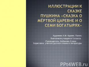 Иллюстрации к сказке Пушкина «Сказка о мёртвой царевне и о семи богатырях» Худож