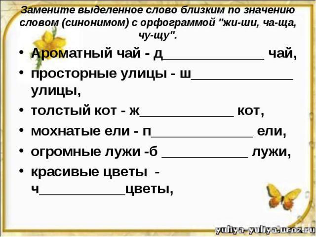 Замените выделенное слово близким по значению словом (синонимом) с орфограммой