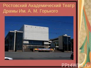 Ростовский Академический Театр Драмы Им. А. М. Горького