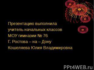 Презентацию выполнила учитель начальных классов МОУ гимназии № 76 Г. Ростова – н