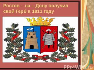Ростов – на – Дону получил свой Герб в 1811 году