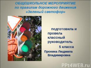 ОБЩЕШКОЛЬНОЕ МЕРОПРИЯТИЕ по правилам дорожного движения «Зеленый светофор» подго