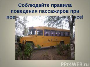 Соблюдайте правила поведения пассажиров при поездке в школьном автобусе!