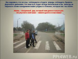 Мы надеемся, что все вы соблюдаете и будете впредь соблюдать Правила Дорожного д