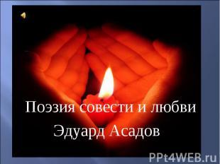Поэзия совести и любви Эдуард Асадов