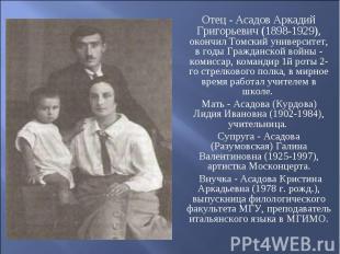 Отец - Асадов Аркадий Григорьевич (1898-1929), окончил Томский университет, в го