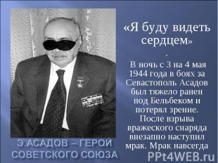 «Я буду видеть сердцем» . В ночь с 3 на 4 мая 1944 года в боях за Севастополь Ас