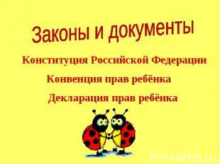 Законы и документы Конституция Российской Федерации Конвенция прав ребёнка Декла