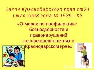 Закон Краснодарского края от 21 июля 2008 года № 1539 - КЗ «О мерах по профилакт
