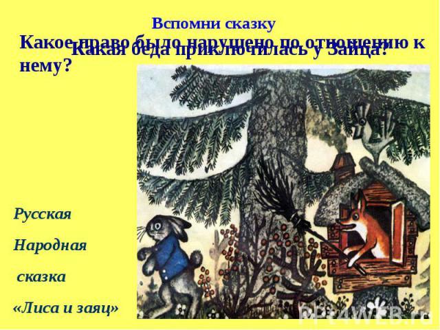 Вспомни сказку Какое право было нарушено по отношению к нему? Русская Народная сказка «Лиса и заяц»