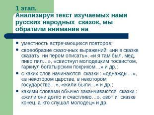 1 этап. Анализируя текст изучаемых нами русских народных сказок, мы обратили вни