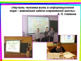 «Научить человека жить в информационном мире – важнейшая задача современной школ