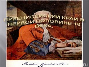 Приенисейский край в первой половине 18 века.
