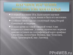 Научное изучение Приенисейского края В первой половине 18 в. Было начато научное