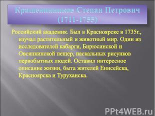 Крашенинников Степан Петрович (1711-1755) Российский академик. Был в Красноярске