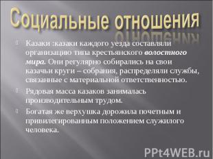 Социальные отношения Казаки :казаки каждого уезда составляли организацию типа кр