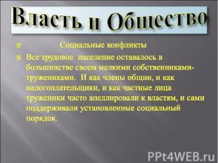 Власть и Общество Социальные конфликты Все трудовое население оставалось в больш