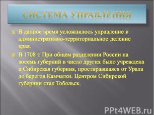 Система Управления В данное время усложнилось управление и административно-терри