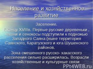Население и хозяйственное развитие Заселение. К концу XVIIIв. Первые русские дер