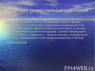 Торгово-ремесленные сословия Губернская реформа 1775г. и «Жалования грамота горо
