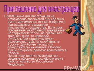 Приглашение для иностранцев Приглашение для иностранцев на оформление российской