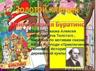 Золотой ключик или Приключения Буратино Повесть-сказка Алексея Николаевича Толст