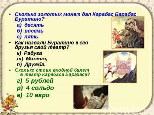 Сколько золотых монет дал Карабас Барабас Буратино? а) десять б) восемь с) пять