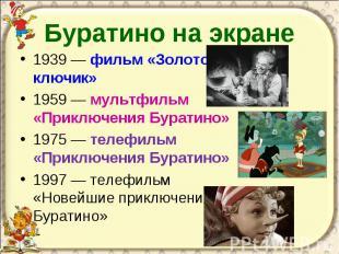 Буратино на экране 1939— фильм «Золотой ключик» 1959— мультфильм «Приключения