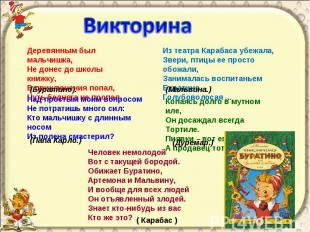 Викторина Деревянным был мальчишка, Не донес до школы книжку, В приключения попа